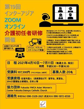 ZOOM初任者チラシnihonn.jpg