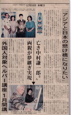 毎日新聞「アジアと日本の架け橋」