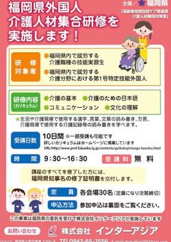 福岡県外国人介護人材集合研修