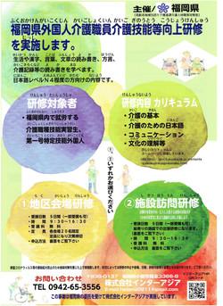 令和2年福岡県外国人介護技能等向上研修を実施します。