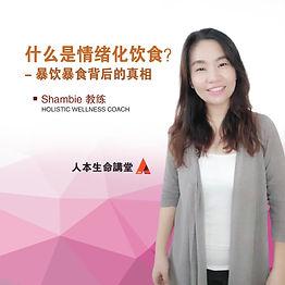shambie4-1.jpg
