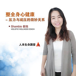 shambie2-1web.jpg