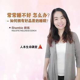 shambie6-1.jpg
