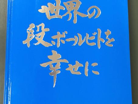 『世界の段ボールビトを幸せに』創立百周年記念誌 ISOWA