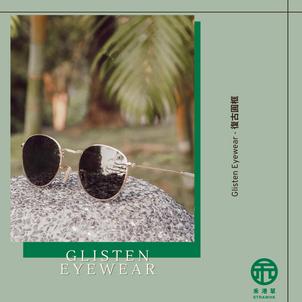 《禾港草》推介:Glisten Eyewear - 復古圓眶
