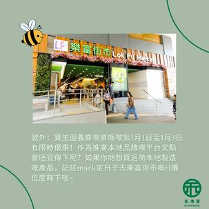 《禾港草》推介:寶生園養蜂場限時優惠