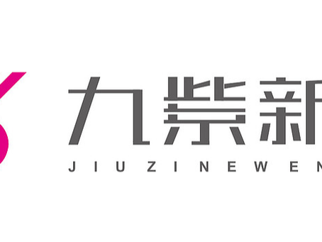 Nasdaq Alert: Client Jiuzi Holdings, Inc. Announces Pricing of Upsized Initial Public Offering