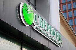 Сбербанк запустит платформу для операций с цифровыми финансовыми активами