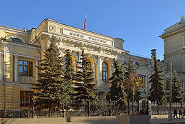 ЦБ ожидает сокращения ВВП России в 2020 году около 4%