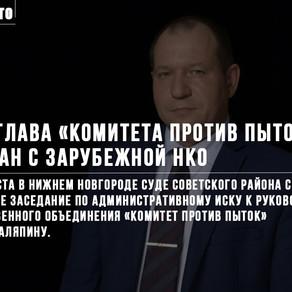 Как глава «Комитета против пыток» связан с зарубежной НКО