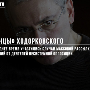 «Птенцы» Ходорковского