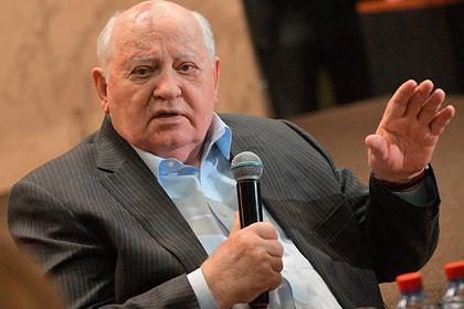 Депутат Госдумы пригрозил Горбачеву судом из-за развала СССР