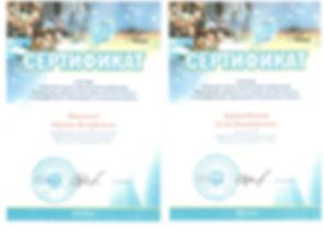 Сертификаты Митина ЛВ Курмекбаева АВ Sca