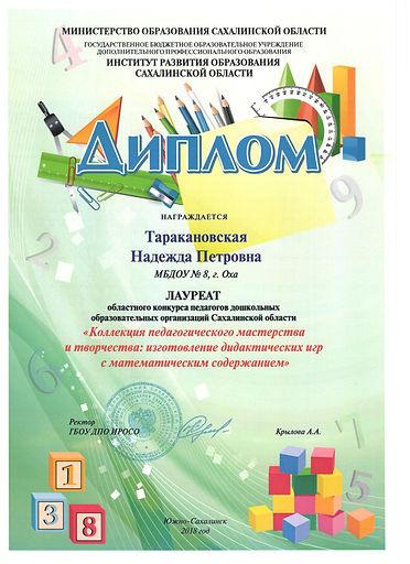 Результаты конкурса дид.игрушки Ю-Сах. д