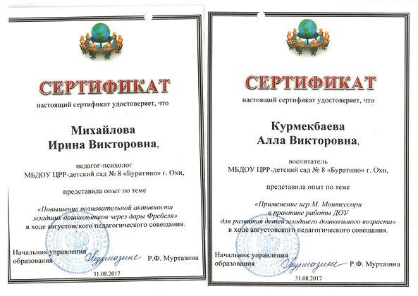 Август. совещание 2017г. Курмекбаева Мих