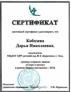 Кобозева ДН Scan.jpg