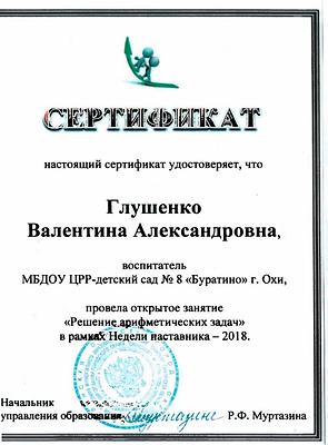 Глушенко ВА.png