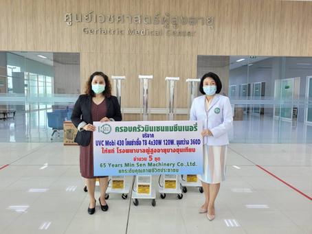 65 Year Anniversary Min Sen Machinery Donation Project