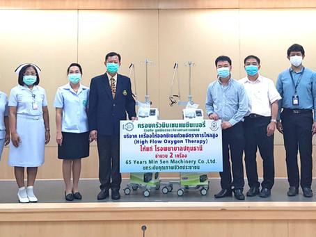 65 Years Anniversary Min Sen Machinery Donation Project