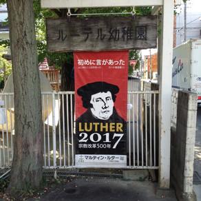 名古屋教会/名古屋ルーテル幼稚園