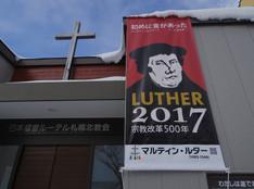 札幌教会札幌北礼拝堂