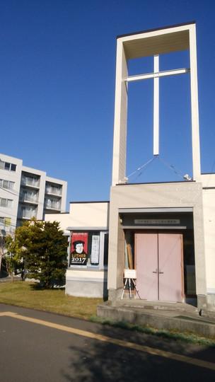 札幌教会新札幌礼拝堂