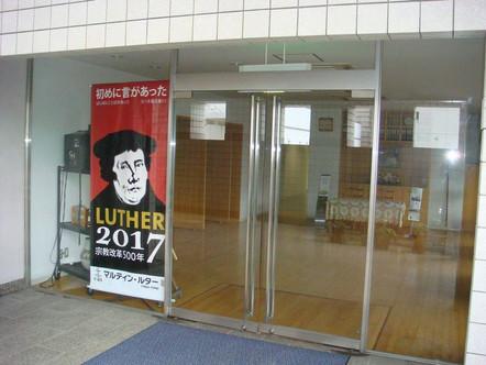広島教会広島礼拝所玄関