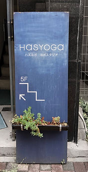 hasyoga_ent.jpg