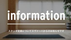 スタジオ定員に関するお知らせ(9/24)