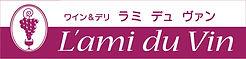 ラミ ロゴ.jpg
