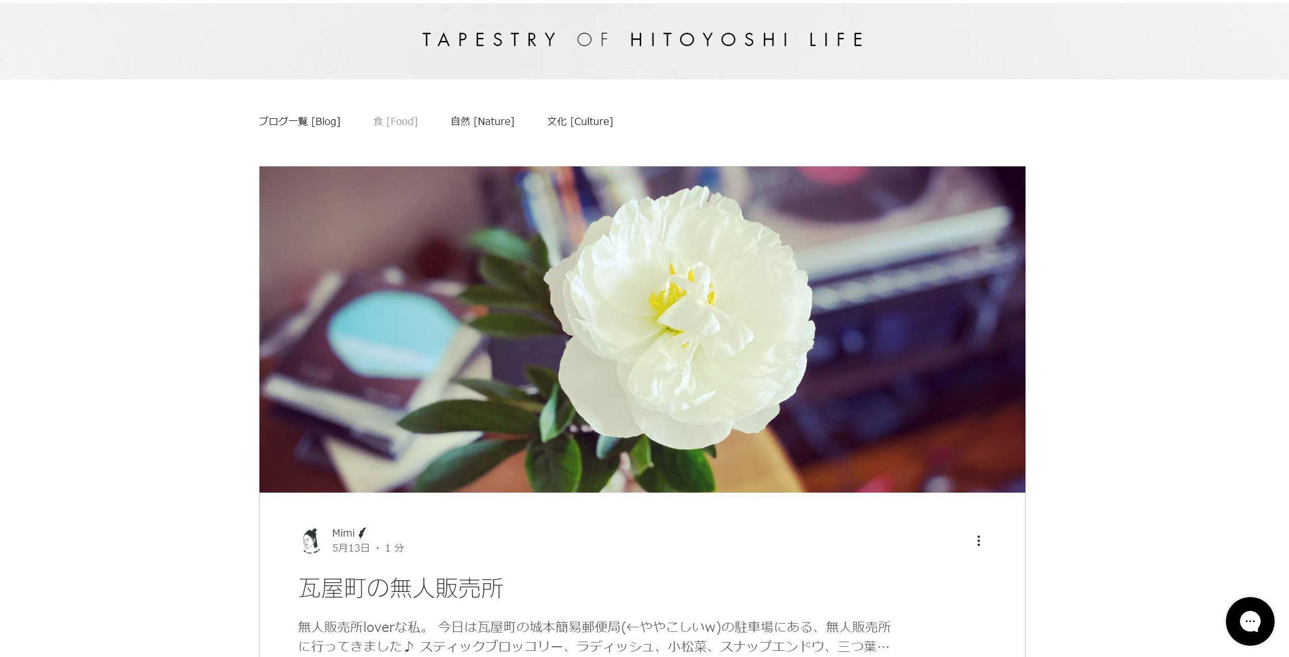 TAPESTRY OF HITOYOSHI LIFE