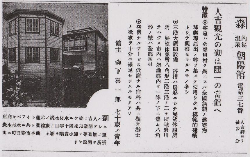 朝陽館の歴史|熊本県人吉球磨|TAPESTRY OF HITOYOSHI LIFE