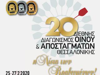 Διεθνής Διαγωνισμός Οίνου & Αποσταγμάτων Θεσσαλονίκης 2020