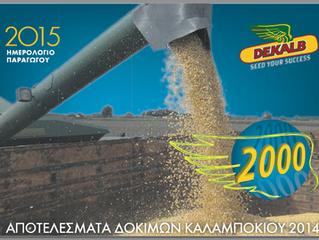 Ημερολόγιο Παραγωγού 2015