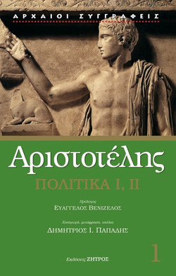 AristotPolitikaI,II.jpg