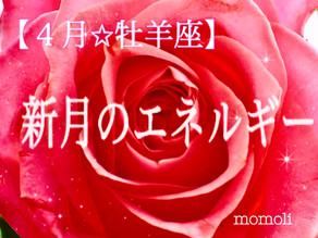 【牡羊座】新月のエネルギー2021年4月12日