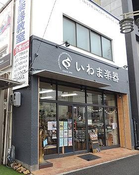 shop_iwama2.jpg