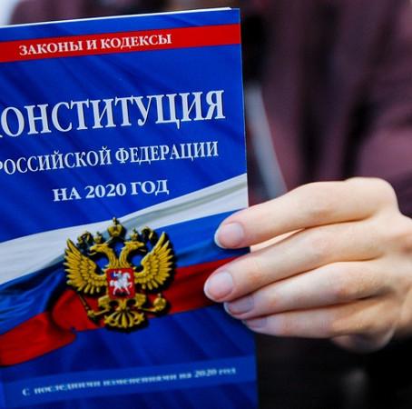 О поправках в Конституциию РФ