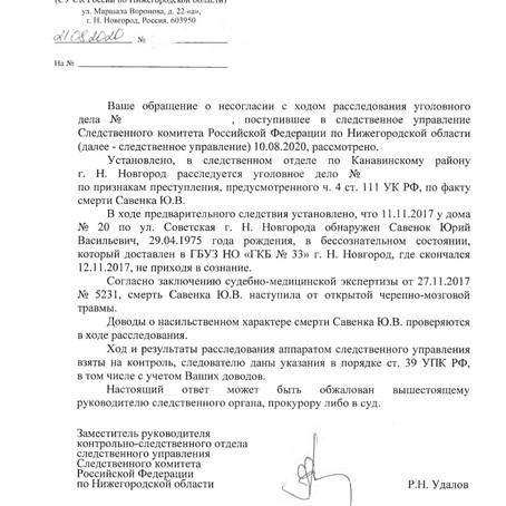 Расследование дела о гибели Юрия Савенка взято на контроль Следственным управлением по НО