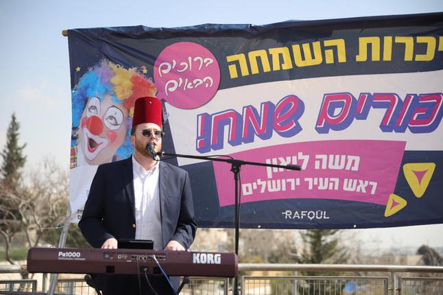 פורים עיריית ירושלים