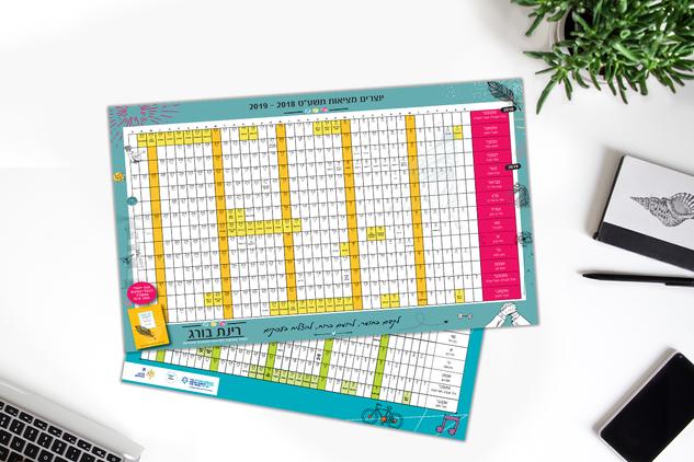 עיצוב לוח שנה עבור יועצת עסקים רינת בורג