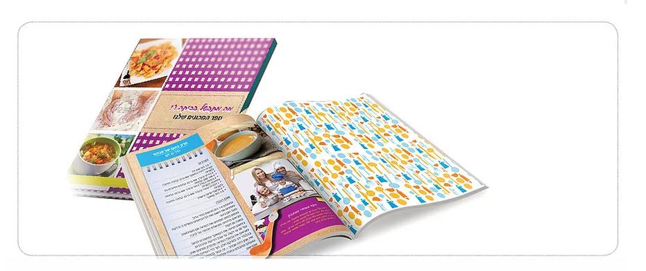עיצוב ספר ילדים עם מתכונים