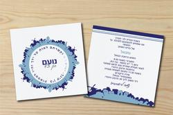 הזמנה ירושלים