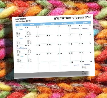 להתחדש בתדר וצבע החודש כסלו