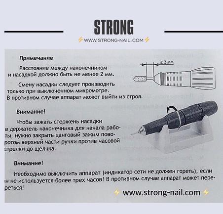 Инструкция к аппарату STRONG
