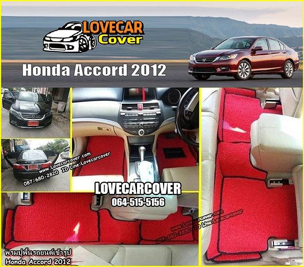 พรมดักฝุ่นรถยนต์ (พรมไวนิล) สีแดง Honda Accord 2012