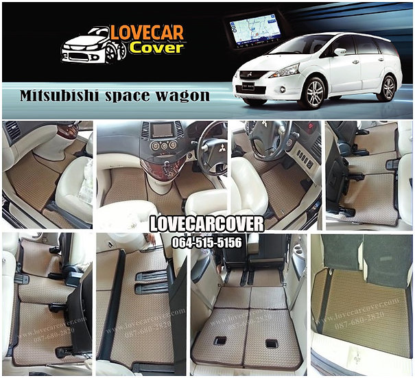 ผ้ายางลายธนู EVA สีน้ำตาล Mitsubishi space wagon