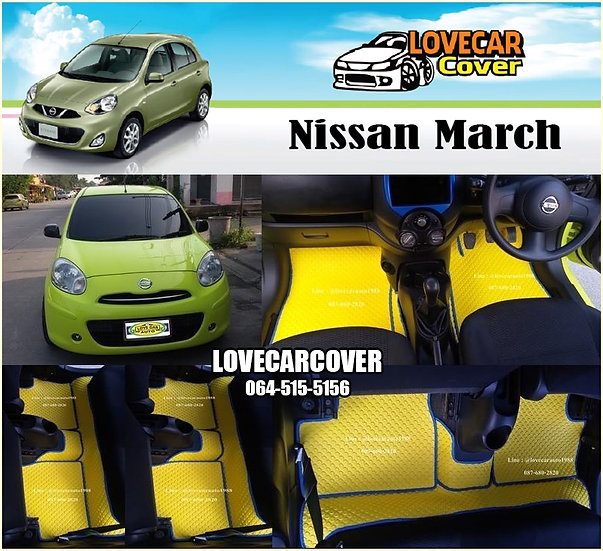 ผ้ายางกระดุมใหญ่ EVA สีเหลืองขอบสีฟ้า Nissan March