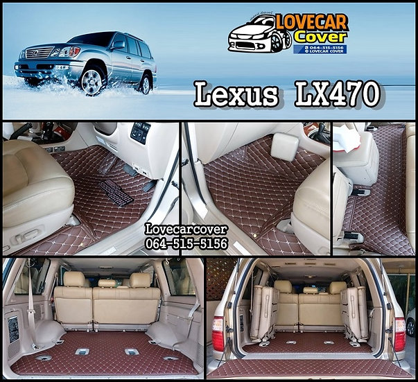พรมปูพื้นรถยนต์ 6D สีกาแฟ Lexus LX470