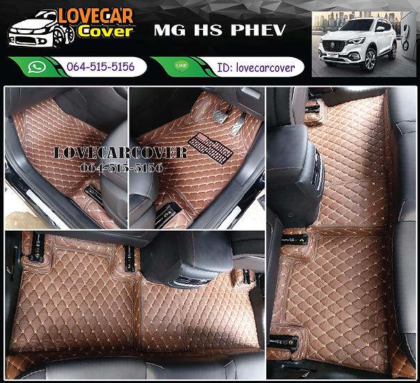 พรมรถยนต์ 6D สีกาแฟ MG HS PHEV
